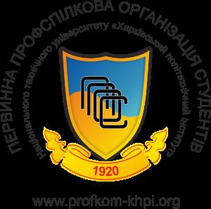 "Логотип ППОС НТУ ""ХПИ"""