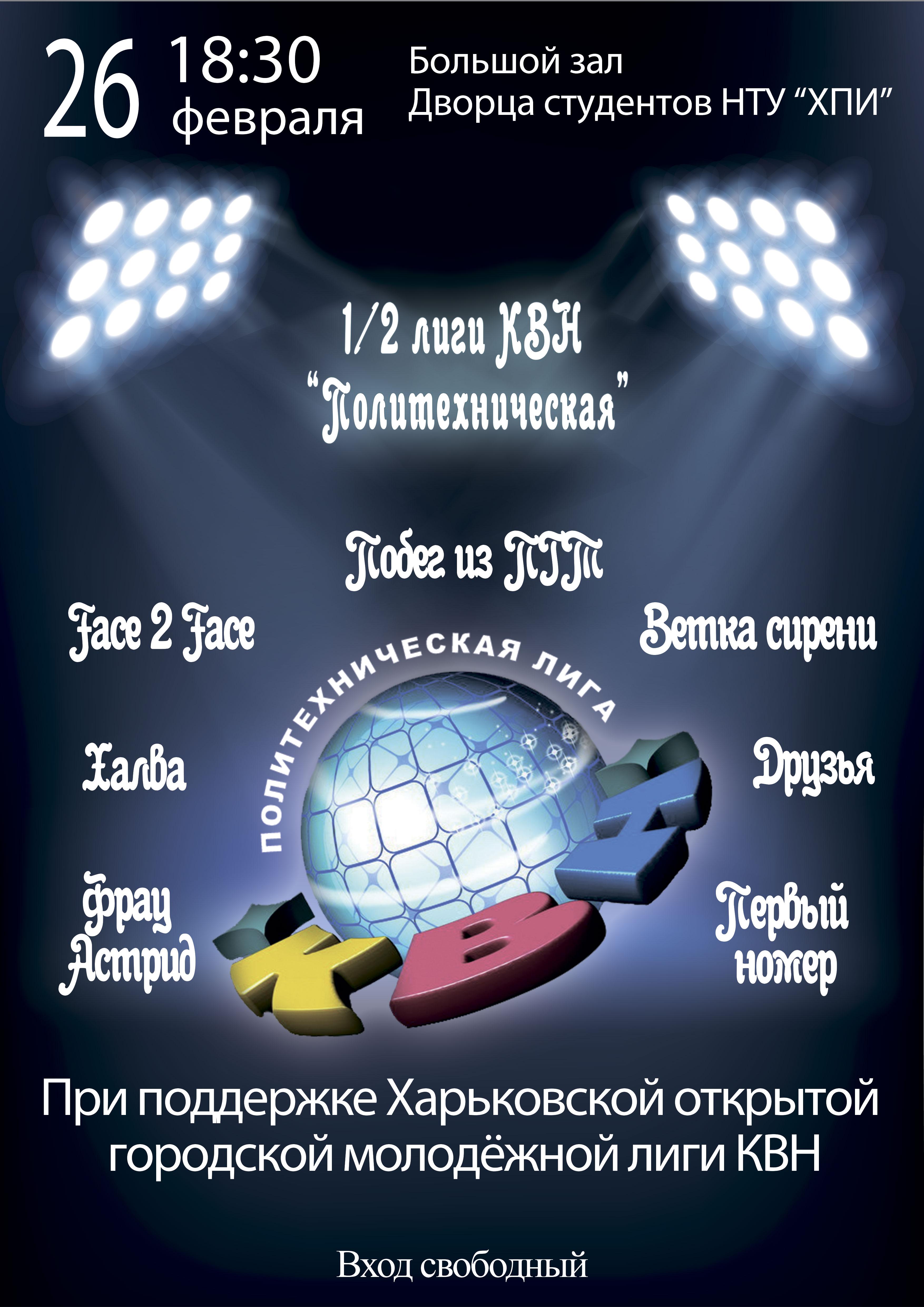 1-na_2-ya_ligi_KVN_Politekhnicheskaya_01_12_2015