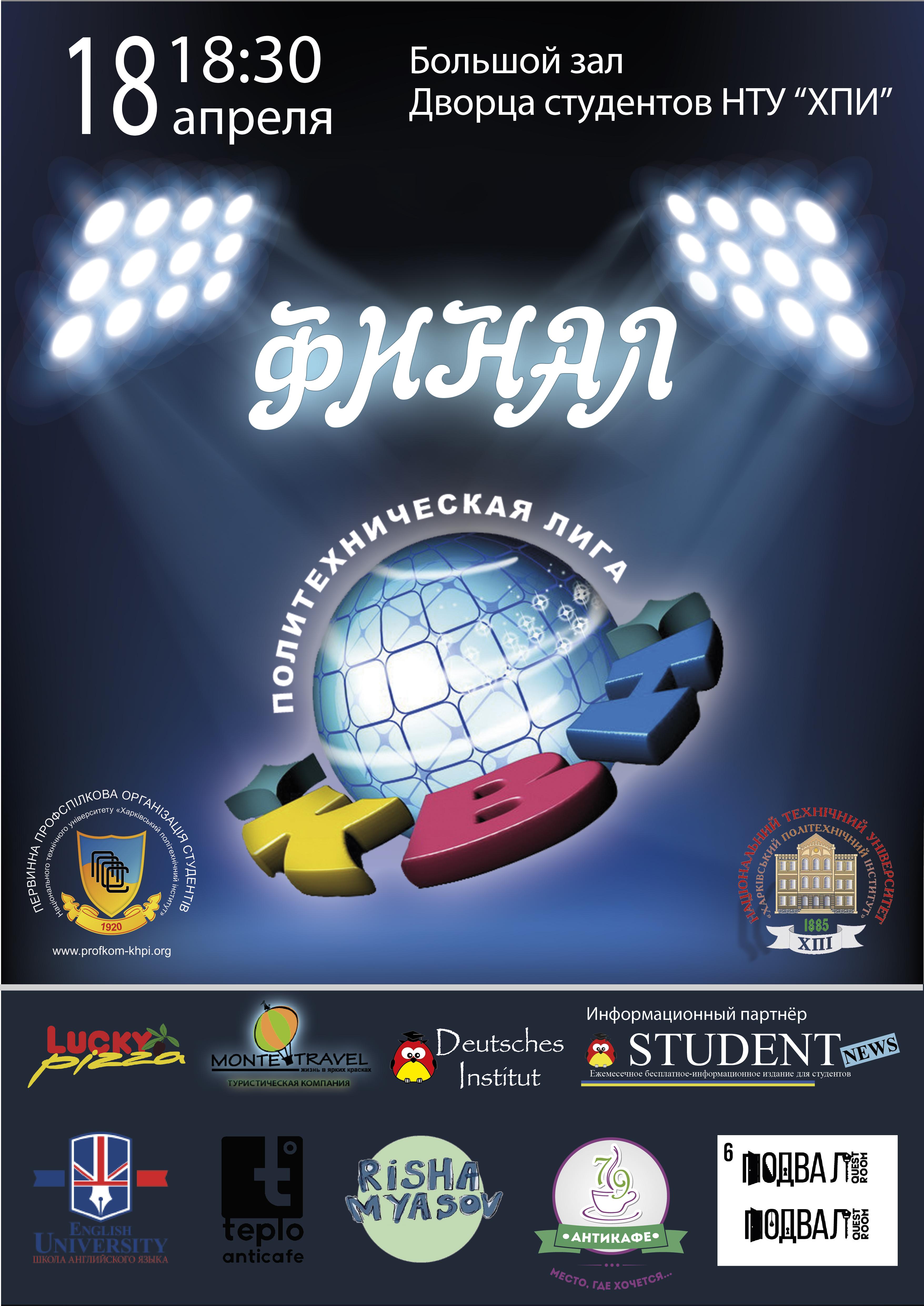 final2016_dlya_vk